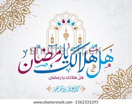 "Hal hilalik ya ramadan in arabic calligraphy greetings, translate""Is your moon, ramadan"" you can use it for greeting card, poster - vector 2"