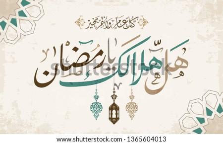 "Hal hilalik ya ramadan in arabic calligraphy greetings, translate""Is your moon, ramadan"" you can use it for greeting card, poster - vector 7"