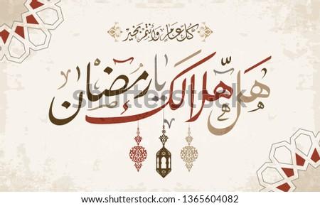 "Hal hilalik ya ramadan in arabic calligraphy greetings, translate""Is your moon, ramadan"" you can use it for greeting card, poster - vector 6"