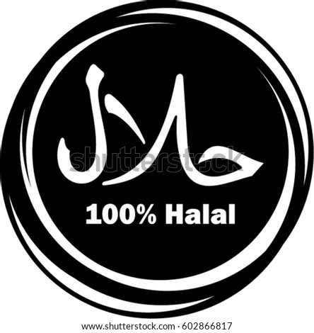 Royalty Free Stock Photos And Images Halal Icon Vector