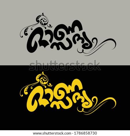 Hand drawn Calligraphy in Malayalam language 'ONA SADHYA' The word used to wish the Happiness of Kerala festival Onam. Zdjęcia stock ©