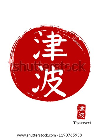 Hand drawn China Hieroglyph translates Tsunami. Vector japanese white symbol on red sun background. Ink brush calligraphy with stamp (in japan -hanko). Chinese calligraphic icon #1190765938