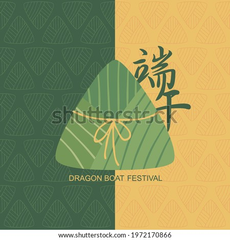 Hand drawn cute zongzi (sticky rice dumplings) on green background.  Vector illustration for Dragon Boat Festival. Translation: Dragon boat festival.