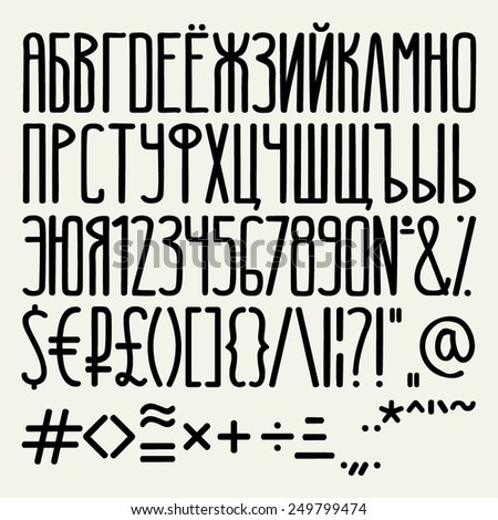 Require Any Special Russian Fonts 13