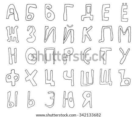 Hand Drawn Doodle Cyrillic Alphabet Line Contour Vector Illustration