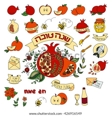 "Hand drawn elements for Rosh Hashanah (Jewish New Year) with text in hebrew ""Happy New Year"" and "" Happy holiday"". Rosh Hashanah symbols. Doodle set. Vector illustration"