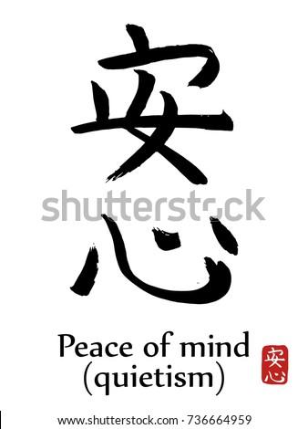 Hand Drawn Hieroglyph Translates Peace Of Mind Vector Japanese