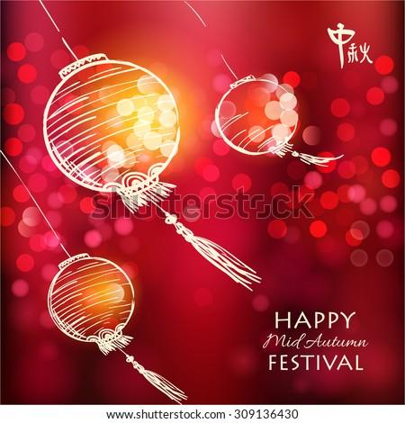 Hand drawn Oriental Lanterns. Happy Mid Autumn Festival Background.  Mid Autumn Festival (Chuseok). Vector illustration