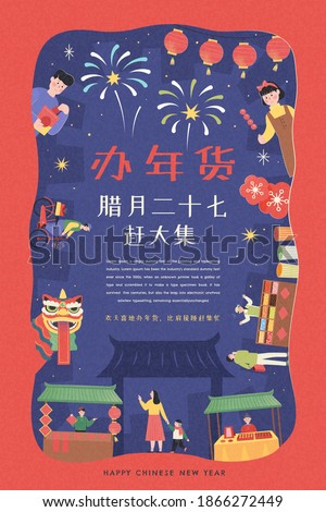 Hand drawn poster template design for Asian theme market, Translation: Chinese lunar new year shopping, 27th December, Go to the market