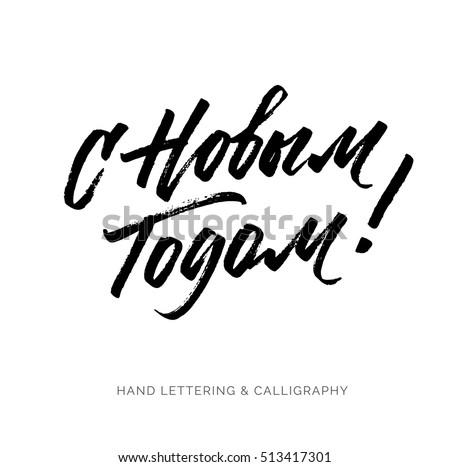 hand drawn russian phrase happy