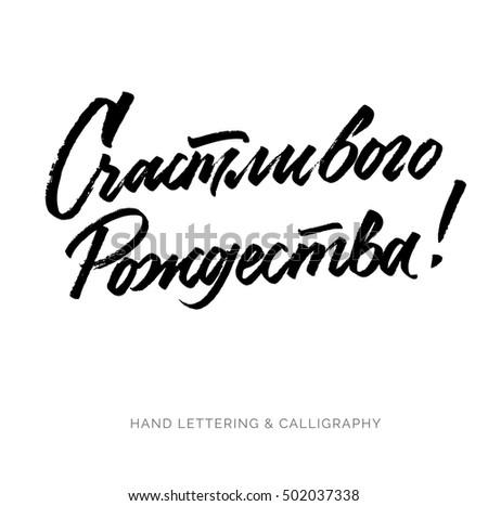 hand drawn russian phrase merry