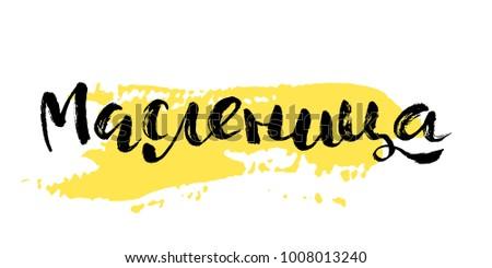hand drawn shrovetide lettering