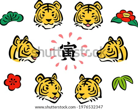 Hand-drawn style tiger face illustration set for year of the tiger in Japan (pine, bamboo, plum blossom, camellia flower, Kanji text meaning tiger)