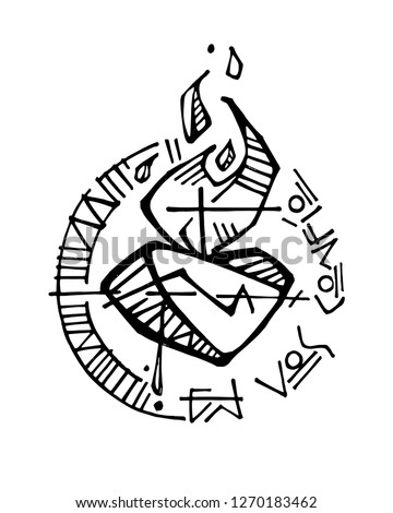 Hand drawn vector illustration or drawing of Jesus Sacred Heart and a phrase in spanish that means: I trust in you