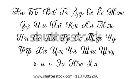 Hand drawn vector lettering set of full Russian alphabet. Black brush letters on isolated background. Handwritten modern calligraphy. Decorative font.