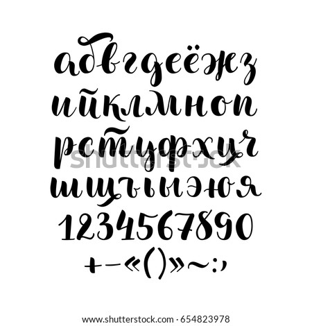 Hand drawn vector lettering set of Russian alphabet. Black brush letters on isolated background. Handwritten modern calligraphy. Inscription for postcards, posters, greeting cards, comics, cartoons.