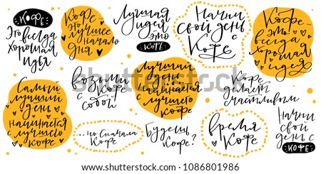Handdrawn inspirational and motivational quotes lettering set for morning about Coffee in Russian language. Vector isolated typography design. Colorful