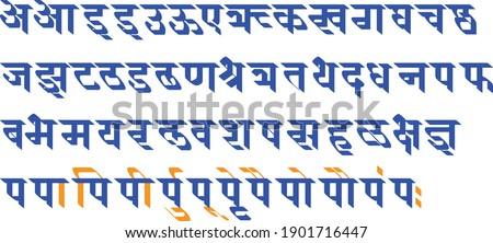 Handmade Devanagari calligraphic font for Indian languages, all alphabets Hindi, Sanskrit, and Marathi.