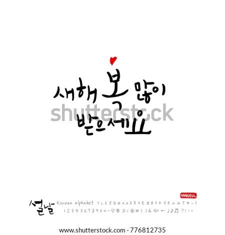 Happy valentines day hand drawn korean alphabet vector happy valentines day hand drawn korean alphabet vector calligraphy ez canvas m4hsunfo