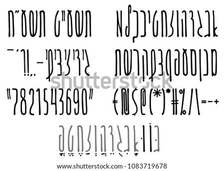 Free Vector Hebrew Alphabet - Download Free Vector Art, Stock