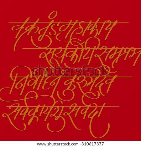 handwritten script in sanskrit