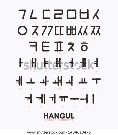 Handwritten  with ink korean alphabet - Hangul. Full set of consonants and vowels. Black letters isolated on white. Vector illustration
