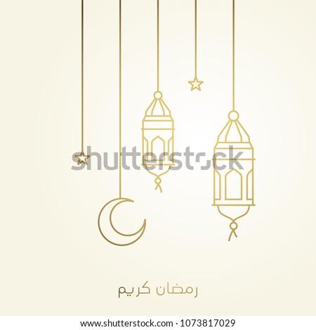 hanging arabic traditional lantern lamp eid adha ramadan kareem illustration line outline style