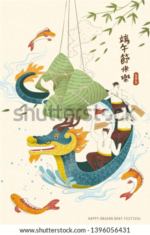 Hanging rice dumplings and boat race design, dragon boat festival and Fifth of May written in Chinese characters