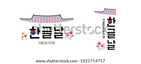Hangul Proclamation Day, calligraphy style, traditional palace roof combination emblem design. Hangul Proclamation Day, beautiful Korean, Korean translation.