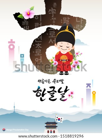 Hangul Proclamation Day. Korean alphabet and palace, mountain landscape, King Sejong and Hunminjeongeum concept design. Beautiful Korean, Hangul Proclamation Day, Korean Translation.