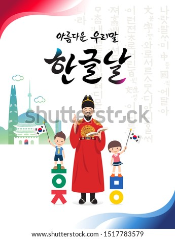 Hangul Proclamation Day. Korean palace and landmarks, Hunminjeongeum background, King Sejong and children holding the Taegeukgi. Beautiful Korean, Hangul Proclamation Day, Korean translation.