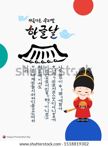 Hangul Proclamation Day. Korean traditional roof, Hunminjeongeum calligraphy, children's king is holding a brush. Beautiful Korean, Hangul Proclamation Day, Korean Translation.