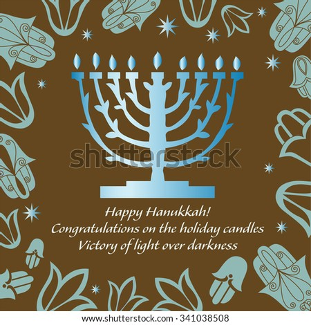 Hanukkah background vector. Hanukkah holiday greeting card design