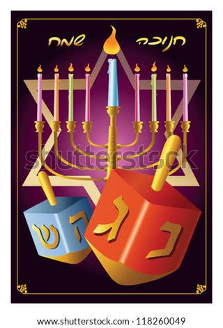 Hanukkah candles and dreidels - stock vector