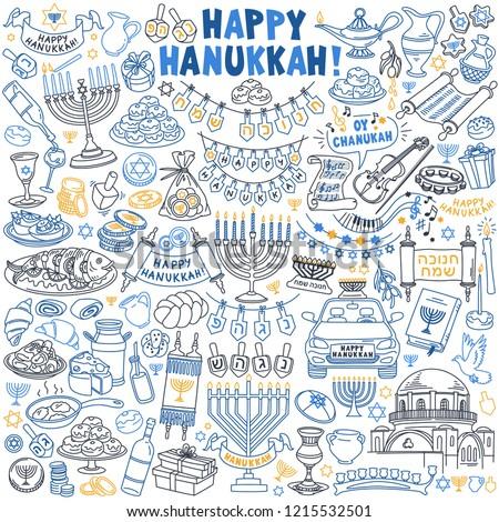 Hanukkah doodle set. Hand drawn vector illustration isolated on white background. Hebrew text translation: