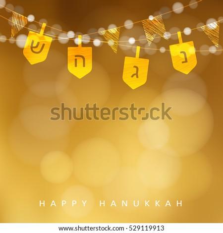 Hanukkah golden background with string of lights, dreidels and flags. Festive party decoration. Modern blurred vector illustration for Jewish Festival of light.