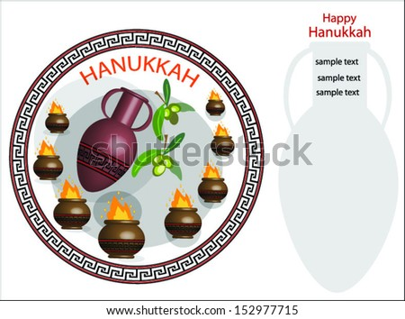 hanukkah holiday greeting card.