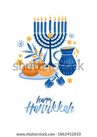 Hanukkah symbols flat vector illustration. Traditional jewish holiday greeting card design with happy hanukkah congratulations. Menorah with david star, pitta bread, jug, olive branch and dreidels. Stockfoto ©