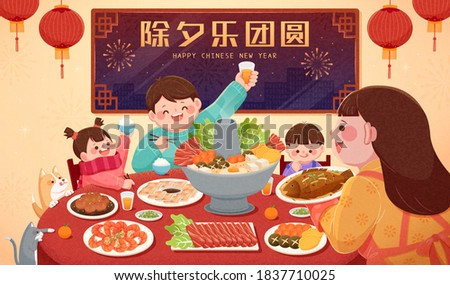 Happily celebrating the Chinese new year's eve with family, cheers with beer and good food, mom is serving the dishes by the side, Chinese translation: New Year's Eve reunion