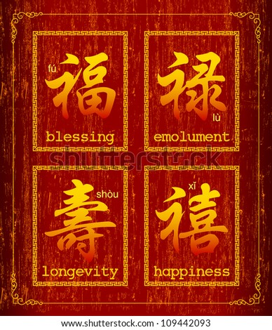 Happiness prosperity and longevity