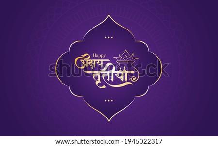 Happy Akshaya Tritiya Greeting Background Design Template with Pooja Kalash Stock photo ©