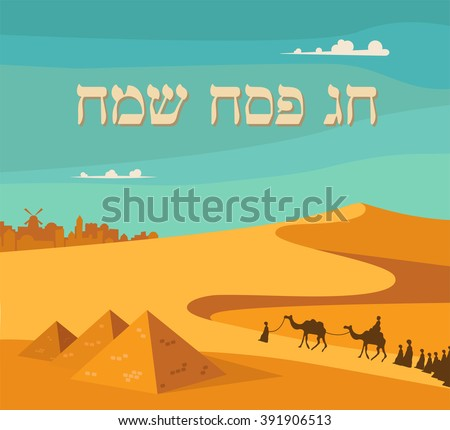 happy and kosher passover in