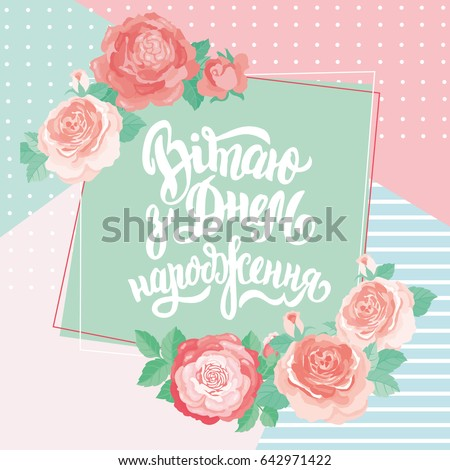 Happy Birthday card template with blooming roses and stripes and polka dot background. Inscription on Ukrainian language translate as Happy Birthday 2 #642971422