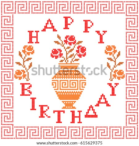 Happy Birthday Embroidered Ethnic Greeting Card in Greek Style.