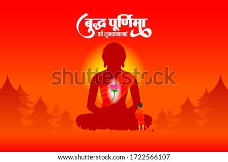 Happy Buddha Purnima images. Gautama Buddha was birth on 7 May in Vesak month. Buddha Jayanti vector background.