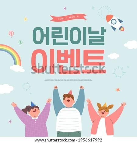 "Happy children's day illustration.  Korean Translation: ""Children's Day event"""