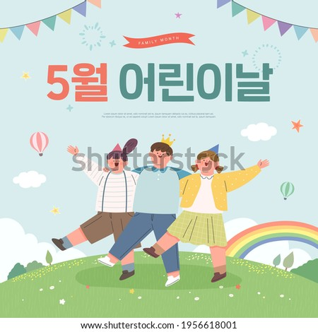 "Happy children's day illustration.  Korean Translation: ""Children's Day in May"""