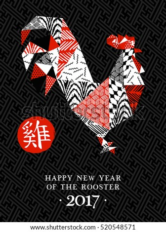 Happy Chinese New Year 2017, abstract retro design with traditional calligraphy that means Rooster. EPS10 vector.