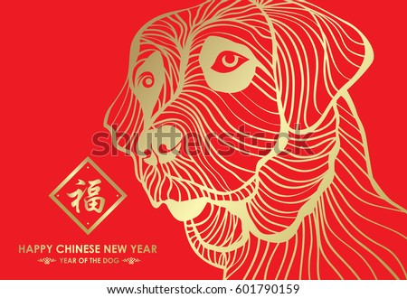 happy chinese new year and year of dog card with gold dog abstract line on red