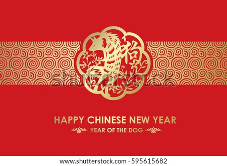 happy chinese new year and year of dog card with gold dogs in flower circle and - Happy Chinese New Year In Chinese